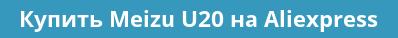 Обзор Meizu U20 - флагманский дизайн за доступную цену!