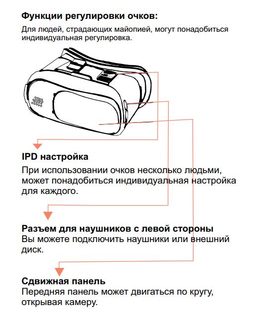 настройка очков VR box