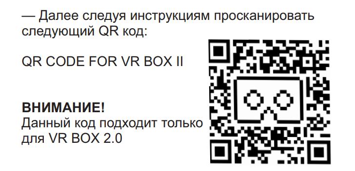 инструкция для очков VR box