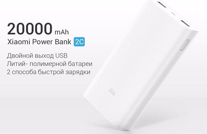 Xiaomi Power Bank 20000 мАч 2C QC3.0