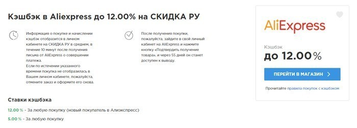 Кэшбэк-сервис Скидка.Ру