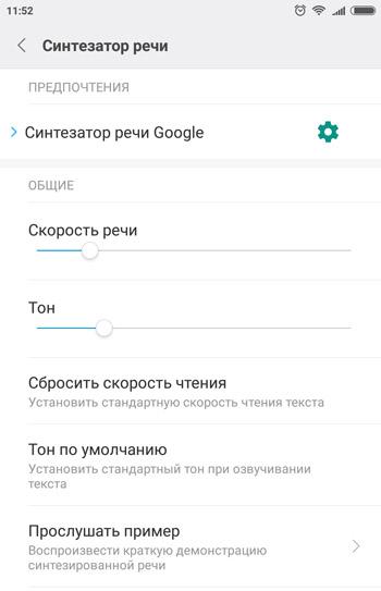 как включить окей гугл на смартфоне xiaomi