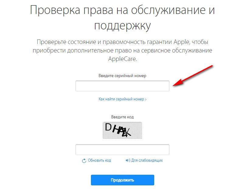 как проверить айфон на сайте apple