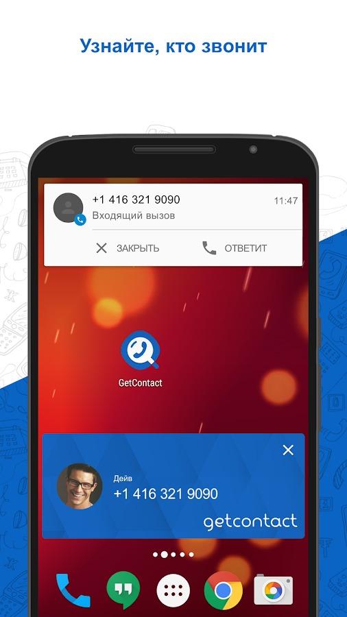 как пользоваться get contact