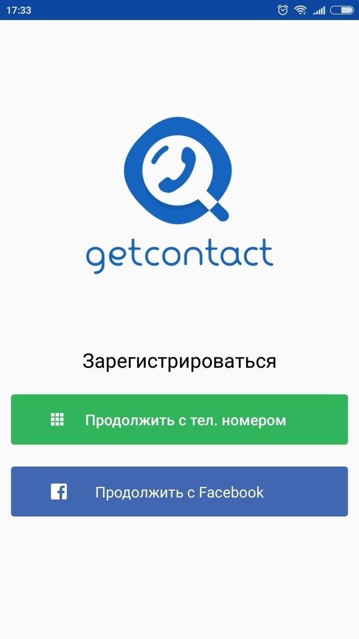 getcontact как работает