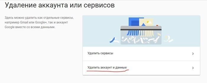 Как удалить аккаунт в Гугле