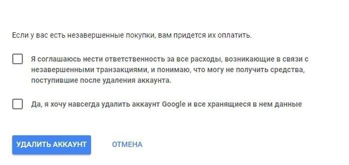 Удаляем аккаунт в Гугл