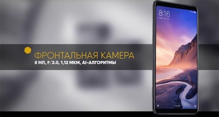 Фронтальная камера Xiaomi Mi Max 3