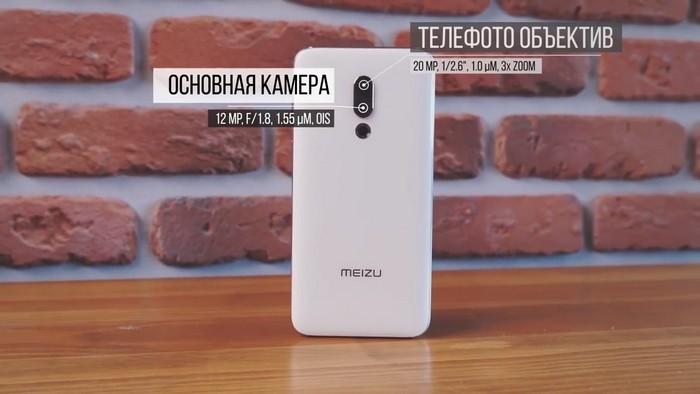Фотокамеры Meizu 16