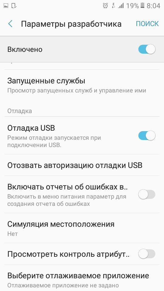 отладка по USB на смартфоне