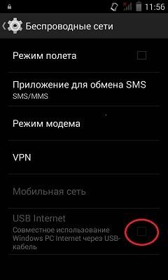 настройки телефона usb internet