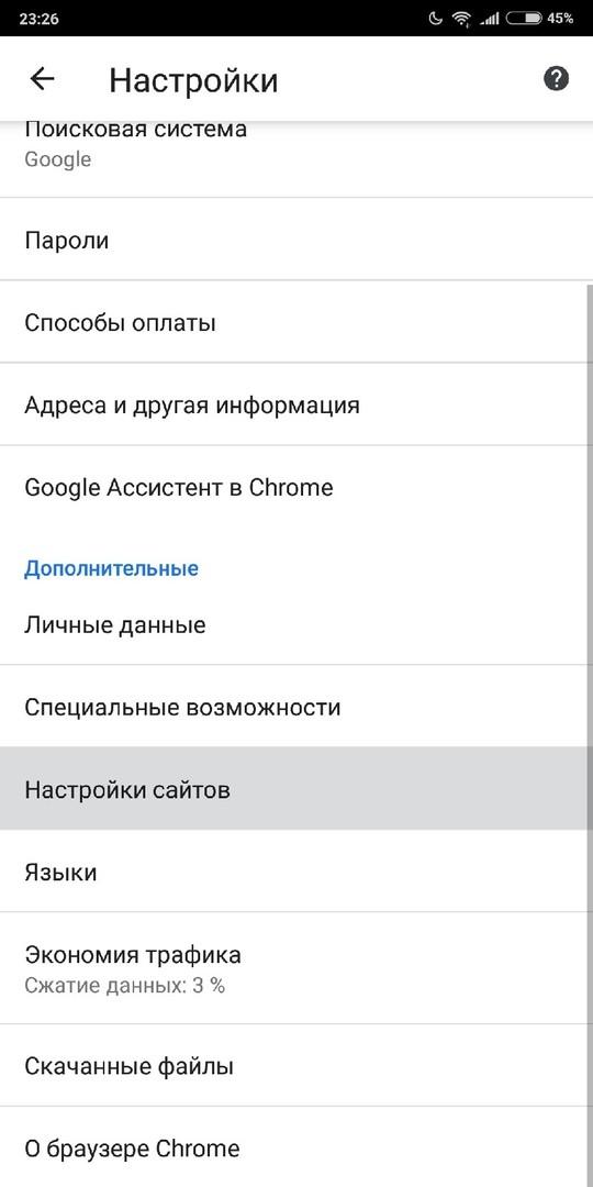 Как отключить уведомления на андроид от Google Chrome?