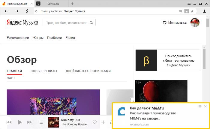 Как отключить уведомления Яндекс Браузер