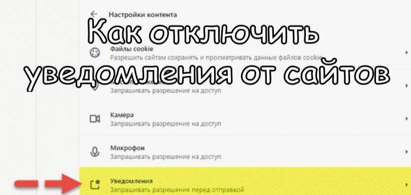 Как отключить показ уведомлений в браузере