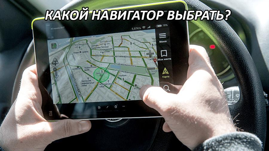Как установить навигатор на Смартфон андроид