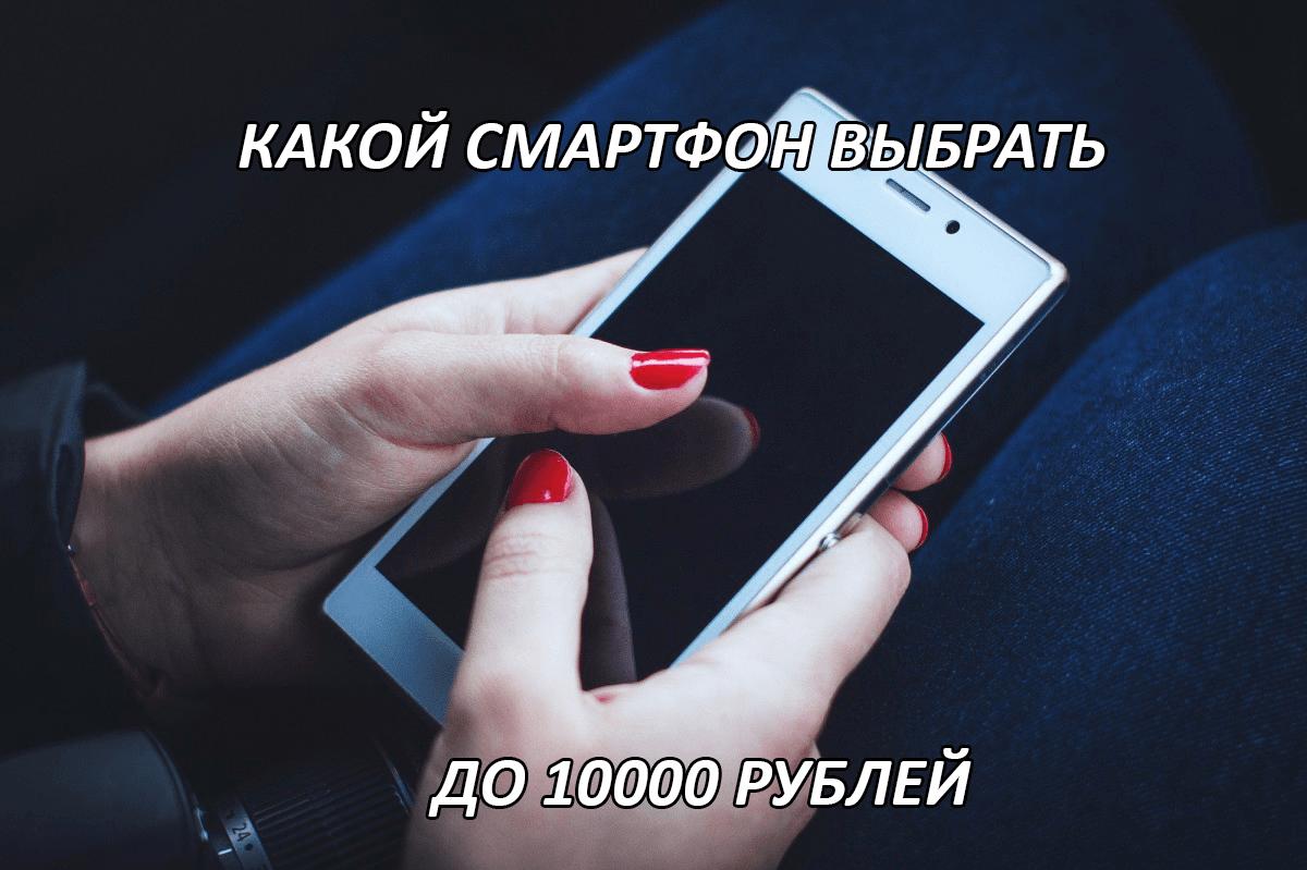 Смартфоны до 10000 рублей