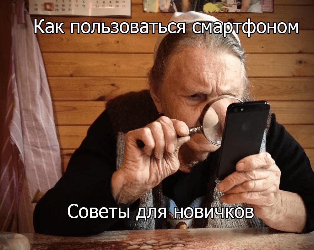 Как правильно пользоваться смартфоном?