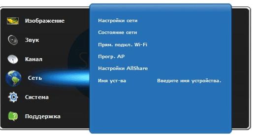 Подключение через Wi-Fi