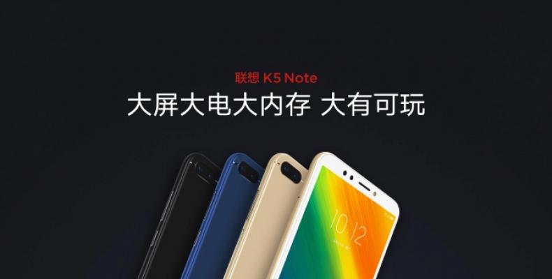 Lenovo представила бюджетный смартфон K5 Note 2018