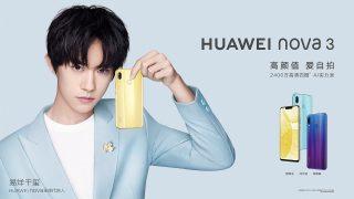 Huawei Nova 3: яркий дизайн и четыре камеры