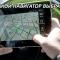 Как установить навигатор на Смартфон андроид бесплатно