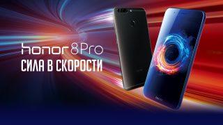 Honor 8 Pro — когда оперативка решает всё