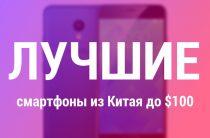 15 лучших смартфонов из Китая до 100 долларов