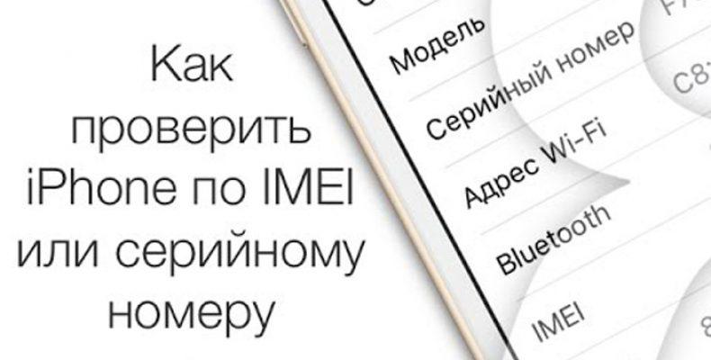 4 способа проверить ваш Айфон на подлинность