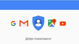 Как удалить аккаунт Google: пошаговые инструкции