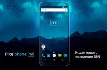 Pixelphone M1 — новый российский смартфон до 7000 рублей!