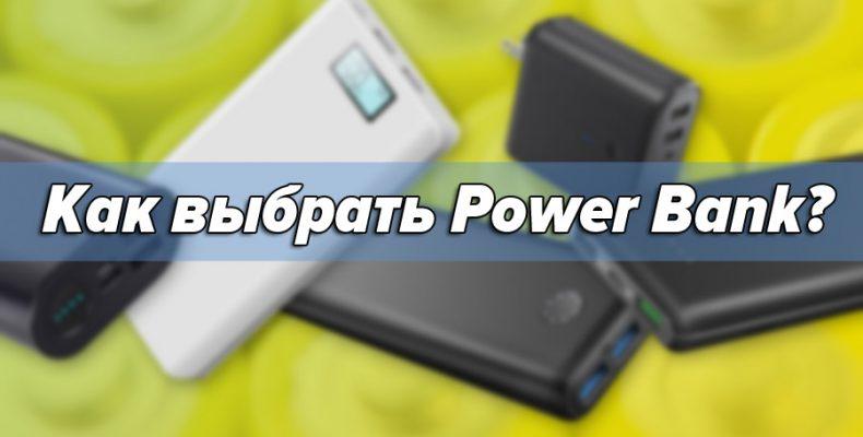 Выбираем Power Bank: обзор 12 лучших моделей