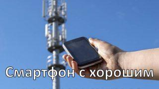 Смартфон с хорошим приемом сигнала