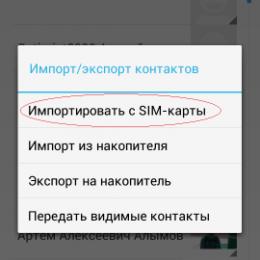 Как перенести Контакты с смартфона на смартфон
