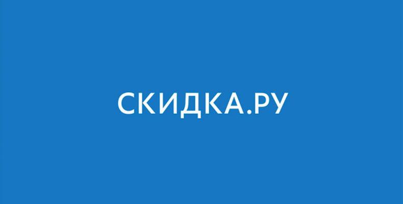 СКИДКА РУ — самый выгодный кэшбэк на Алиэкспресс!