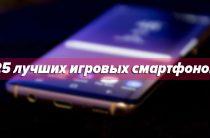 ТОП 25 лучших игровых смартфонов на Android