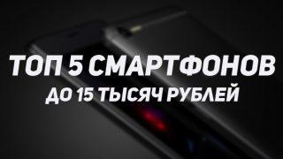 Можно ли купить качественный смартфон за 15 тысяч рублей?