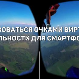 Как пользоваться очками виртуальной реальности для смартфона vr box?