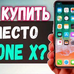 Что купить вместо Iphone X: выбираем достойную замену!