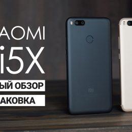 Обзор Xiaomi Mi5X: потенциальный хит?