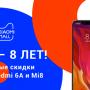 Дешевле уже не будет! Xiaomi Redmi 6a за 5992 рублей!