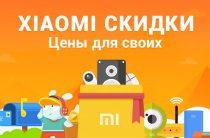 Дешевле не найти! Распродажа смартфонов Xiaomi на Gearbest!